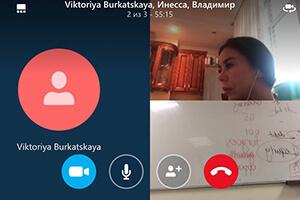 Обучение по скайп3