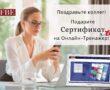 Подарочный сертификат: Финансовый Английский на онлайн платформе