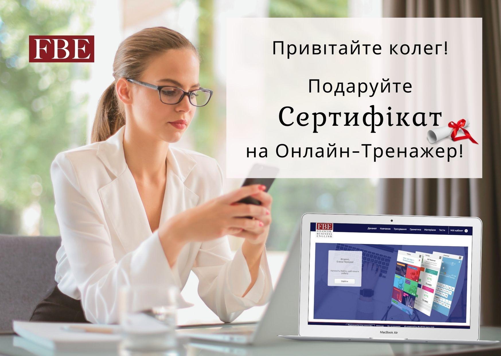 Онлайн-Тренажер: Вивчіть фінансову англійську для роботи та ACCA/CIMA
