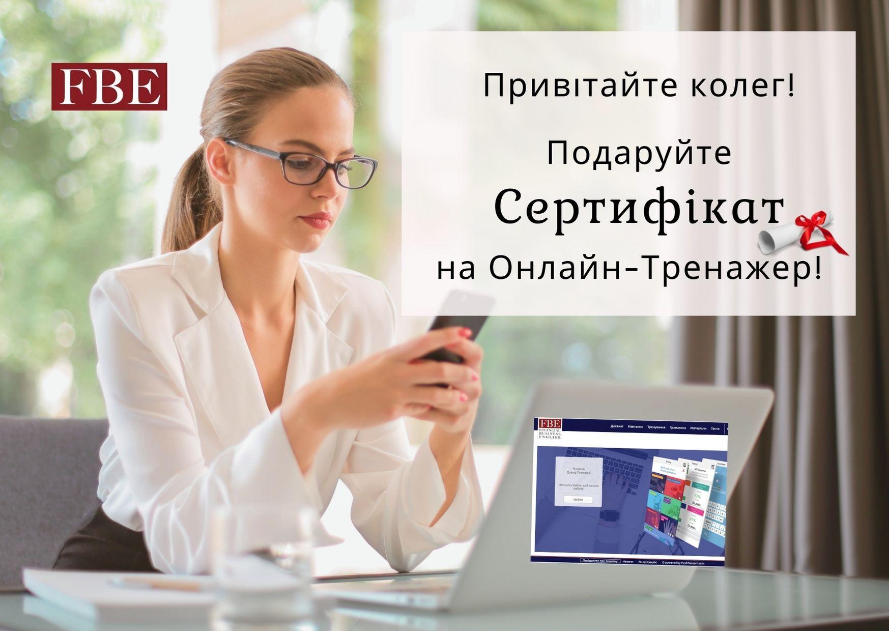 Подарунковий сертифікат: Фінансова Англійська на онлайн-платформі